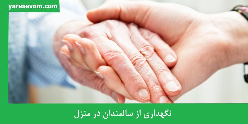 نگهداری از سالمندان در منزل