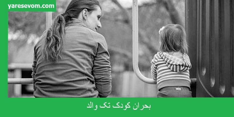 بحران کودک تک والد